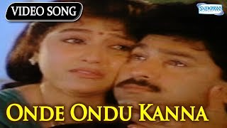 Onde Ondu Kanna (Female) - Belli Kalungura - Kannada Hit Song