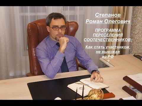 ПРОГРАММА ПЕРЕСЕЛЕНИЯ: как стать участником, не выезжая из РФ?
