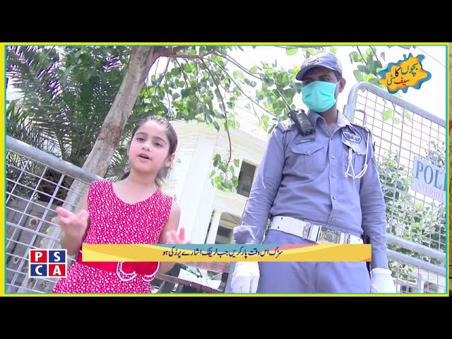The right ways for children to cross the road ||PSCA TV||Bachon Ka Safe City