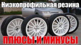 видео Последствия низкого или высокого давления в шинах машины