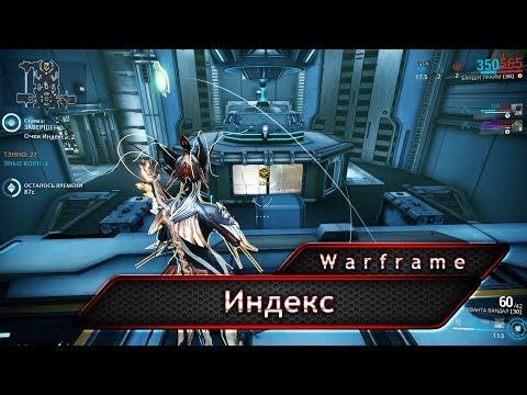 Warframe. Индекс -