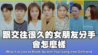 這群人 TGOP │跟交往很久的女朋友分手會怎麼樣 What It Is Like to Break Up with Your Long-time Girlfriend