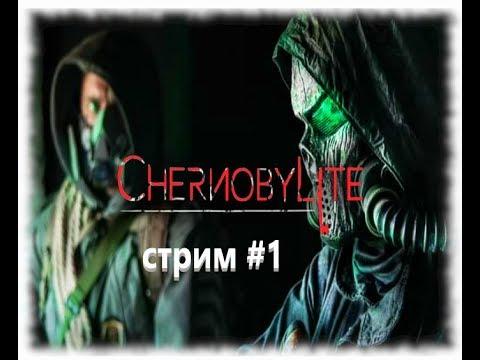 Прохождение Chernobylite -Стрим #1. -Братва! Выручай. Ща копыта двину!