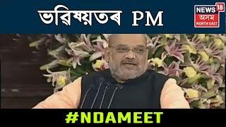 NDA Parliamentery Meet | Amit Shah Addresses Modi As Future PM And Congratulate For His Huge Win