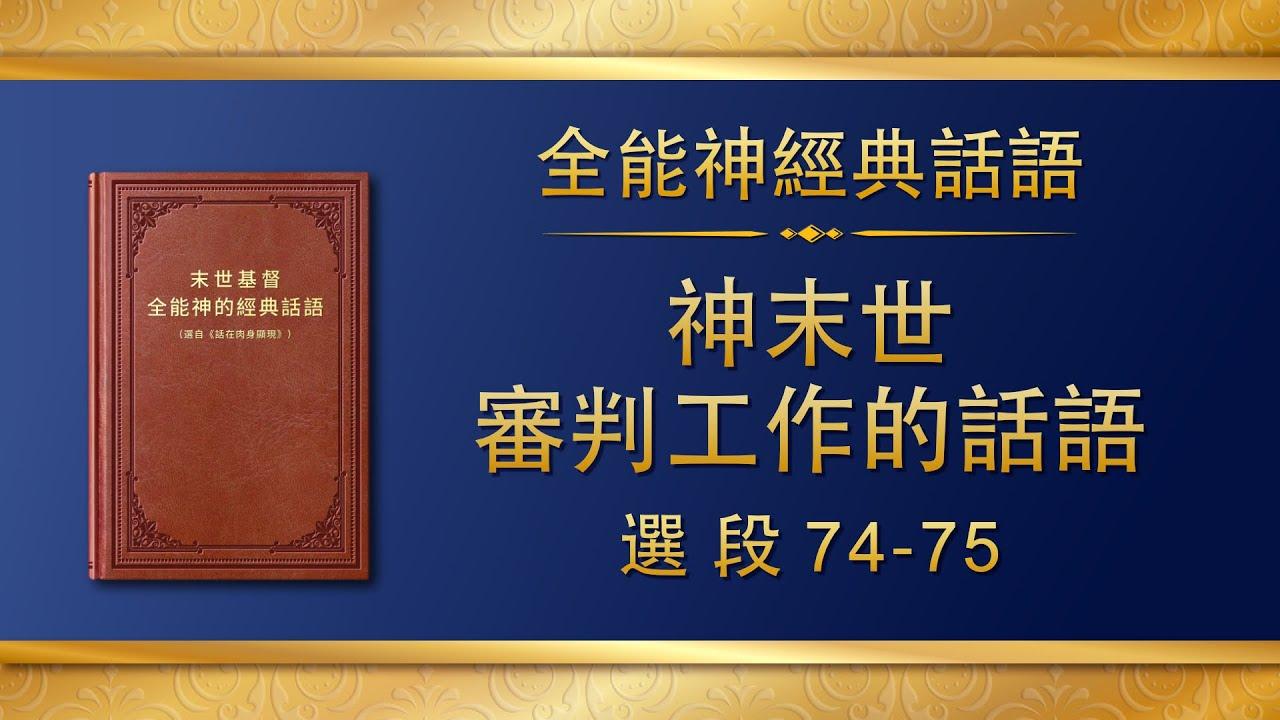 全能神经典话语《神末世审判工作的话语》选段74-75