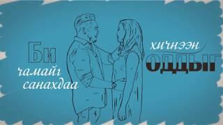 А.Төгсбаяр /GUYS/ - Хайрын төлөө MV