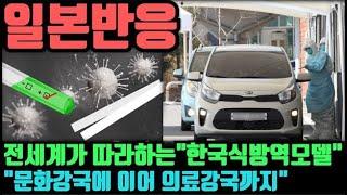 """[일본반응]전세계가 따라하는""""한국식방역모델"""",""""문화강국…"""