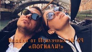 Неделя от Прилучных №64 'ПОГНАЛИ'!))