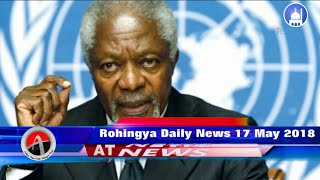 Rohingya Daily News Today 17 May 2018 أخبارأراكان باللغة #الروهنغيا #ရိုဟင္ဂ်ာ ေန႔စဥ္ သတင္း