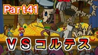 【Part41】ペーパーマリオRPG実況プレイ「VS海賊王コルテス!」