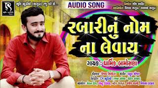 Dharmik Bamosana | Rabarinu Nom Na Levay | Latest New Gujarati Song | Full Audio