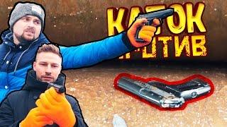 Каток VS пистолет Макарова