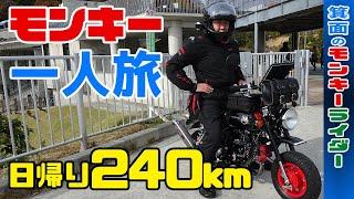 カスタムモンキーツーリング一人旅【日帰り240km】道の駅(みつ)バイクツーリング動画