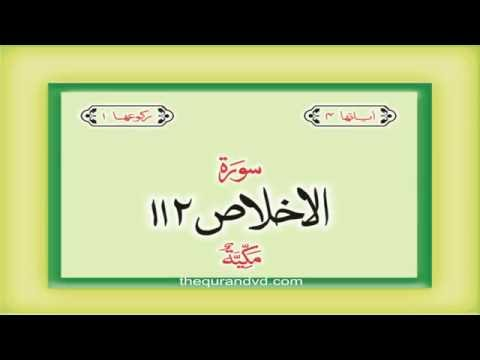112. Surah  Al Ikhlas  with audio Urdu Hindi translation Qari Syed Sadaqat Ali