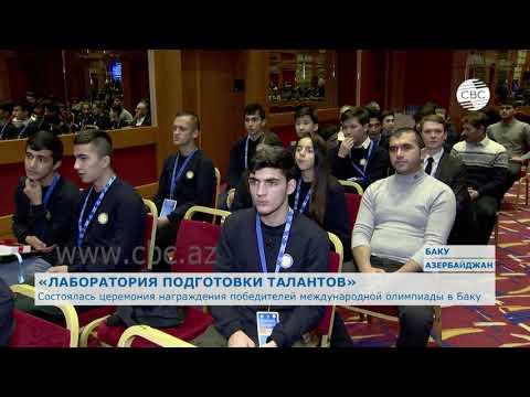 Состоялась церемония награждения победителей Международной Олимпиады в Баку