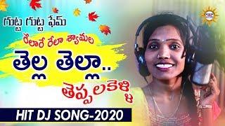 Watch & enjoy : tella teppalakelli folk dj song 2020 | gutta fame singer relare rela shyamala drc sunil songs #tellatellateppalakellisong #sing...