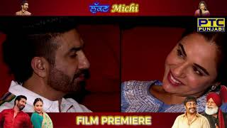 Lukan Michi Star Studded Special Premiere | In Theatres On 10th May | PTC Punjabi
