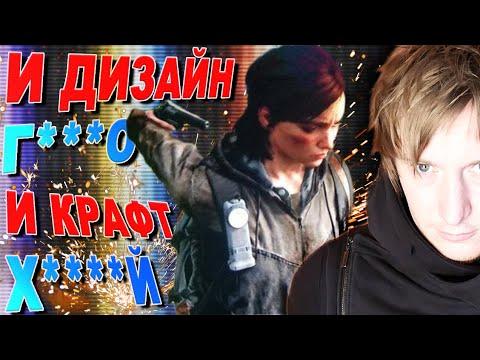 УСТАРЕВШИЙ ДИЗАЙН The Last of Us 2