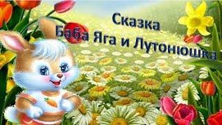 Баба Яга и Лутонюшка