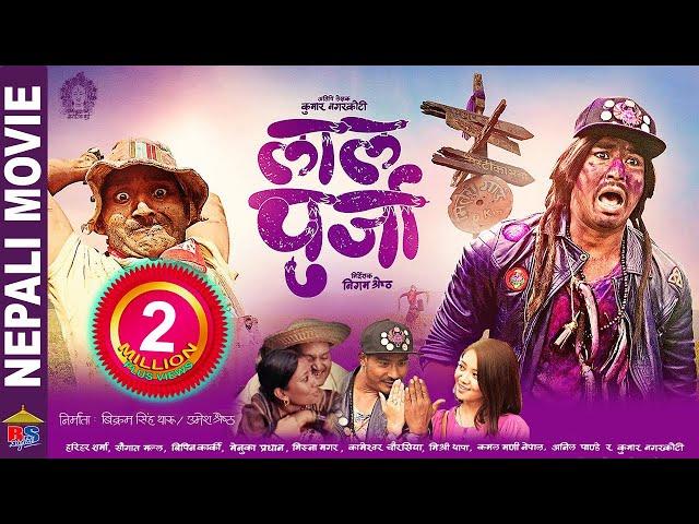 LALPURJA    New Nepali Movie 2020   Saugat Malla, Bipin Karki, Menuka Pradhan,Kameswor, Miruna Magar