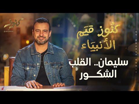 سليمان.. القلب الشكور - مصطفى حسني