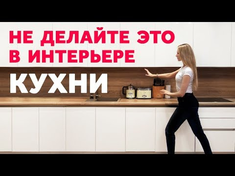 ДИЗАЙН КУХНИ - СВЕЖИЙ ВЗГЛЯД