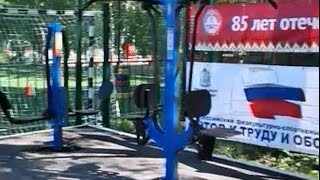 В поселке Мехзавод открылась специализированная спортплощадка