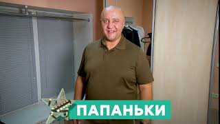 Егор Крутоголов поздравляет всех папанек с Днем отца!