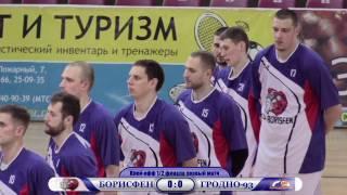 'БОРИСФЕН' - 'ГРОДНО-93' (первый матч)