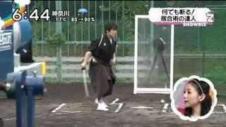 Самурай против туалетной бумаги, рыбы и мяча