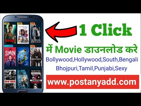 Movie Downloading Website & Movie App L Download Movies In One Click √ Technical Keshari