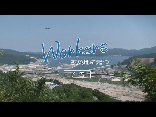 映画『Workers 被災地に立つ』予告編