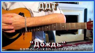 ДДТ - Дождь - Тональность ( Аm ) Как играть на гитаре песню