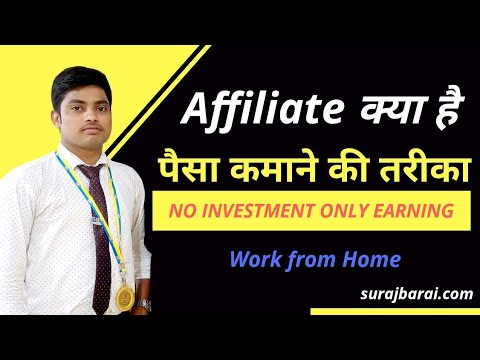 What is Affiliate Program | How to Earn Money Affiliate Marketing | 2020 thumbnail