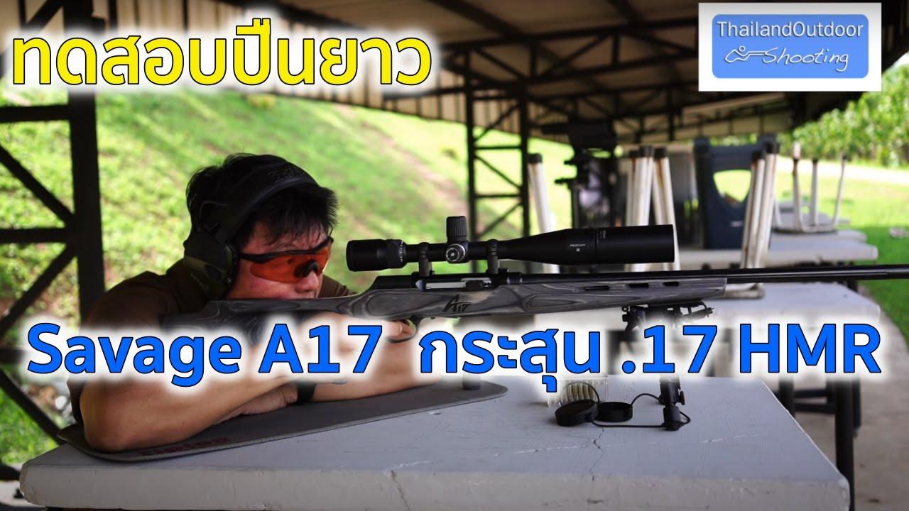 ทดสอบปืนยาว Savage A17 กึ่งอัตโนมัติ กระสุน .17 HMR