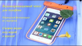 Водонепроницаемый чехол для телефона ✅ Подводный фотоаппарат из смартфона ✅ Съемка видео под водой(, 2017-02-26T19:11:19.000Z)