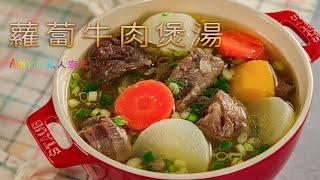 蘿蔔牛肉煲湯