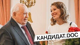 Кандидат Doc Собчак на дне рождения Горбачева 04 03 2018