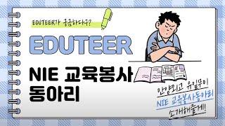 [안양외고 동아리 소개] NIE교육봉사반(EDUTEER…