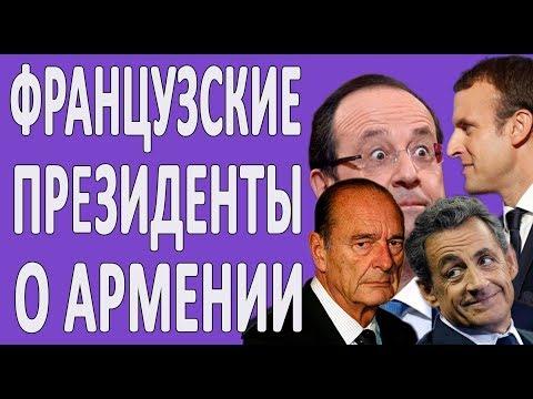 ПРЕЗИДЕНТ ФРАНЦИИ про Геноцид Армян и Армению #новости2019 #Франция #Армения