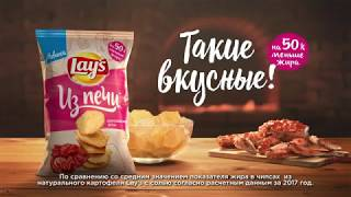 Запеченные чипсы Lay's из печи со вкусом королевского краба. Побалуй себя новинкой!