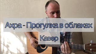 Песни на гитаре Ахра Прогулка в облаках Кавер