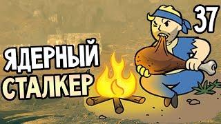 Fallout 4 Прохождение На Русском 37 ЯДЕРНЫЙ СТАЛКЕР