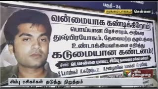 Beep Song Controversy : Protest attempt by Simbu Fans in Chennai