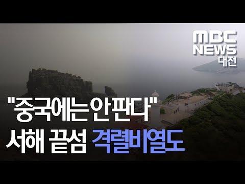 """[대전MBC뉴스] 격렬비열도 """"중국에는 안 판다"""""""