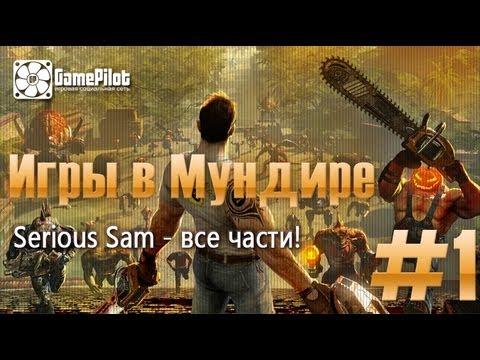 Игры в мундире - Serious Sam. Выпуск 1.