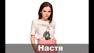 Настя участница 5 сезона «Киев днём и ночью». Биография