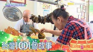 隱身巷弄50年 低調肉粽店用口碑高調行銷 part2 台灣1001個故事