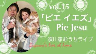 vol.15「ピエ イエズ」Pie Jesu