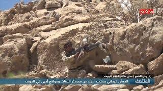 الجيش الوطني يستعيد أجزاء من معسكر اللبنات ومواقع أخرى في الجوف